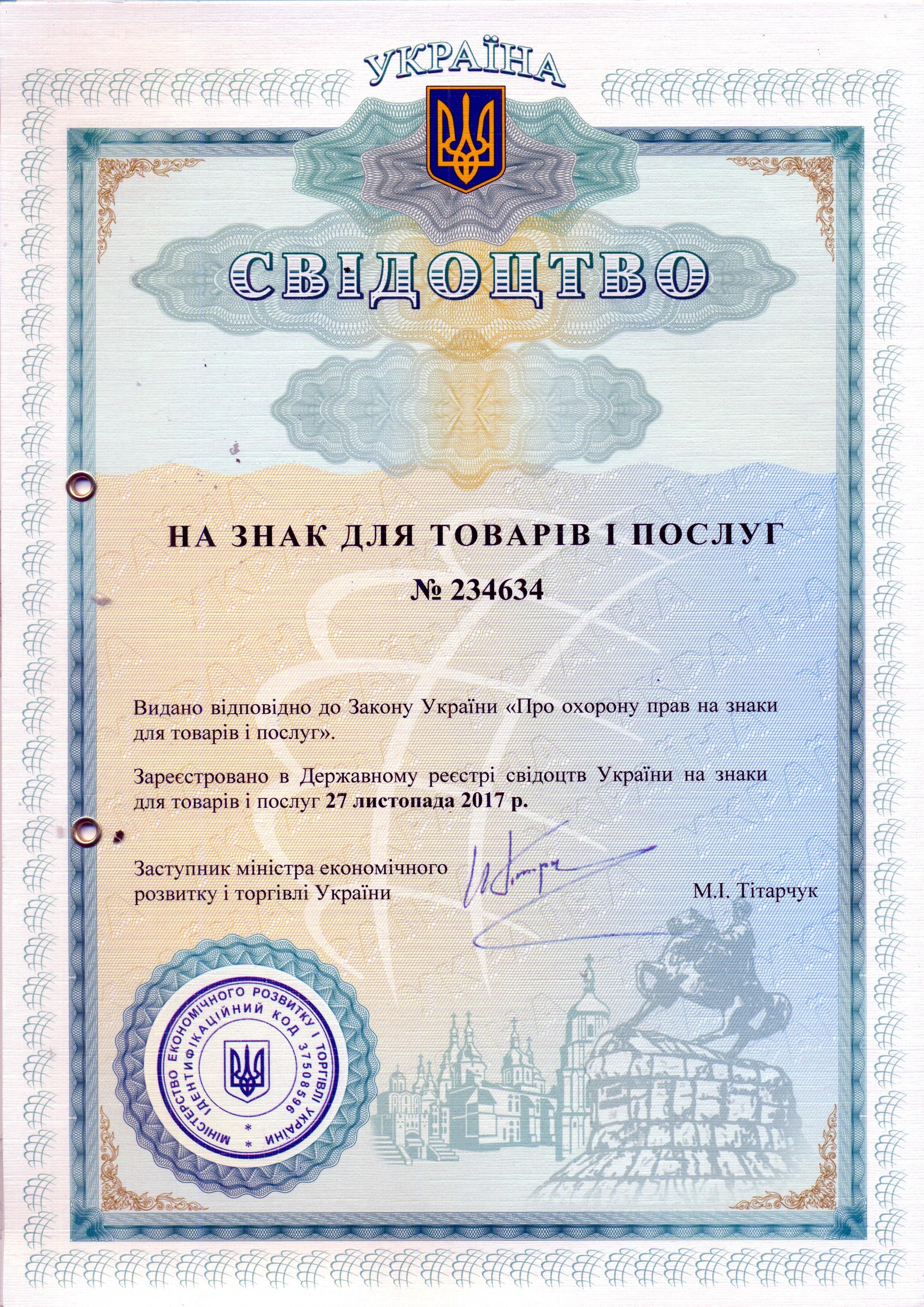 Фото 2. - Свідоцтво України на знак для товарів і послуг